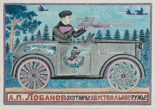 LOBANOV.Alexandre.0979
