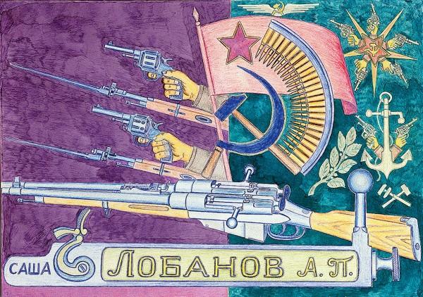 LOBANOV.Alexandre.0985