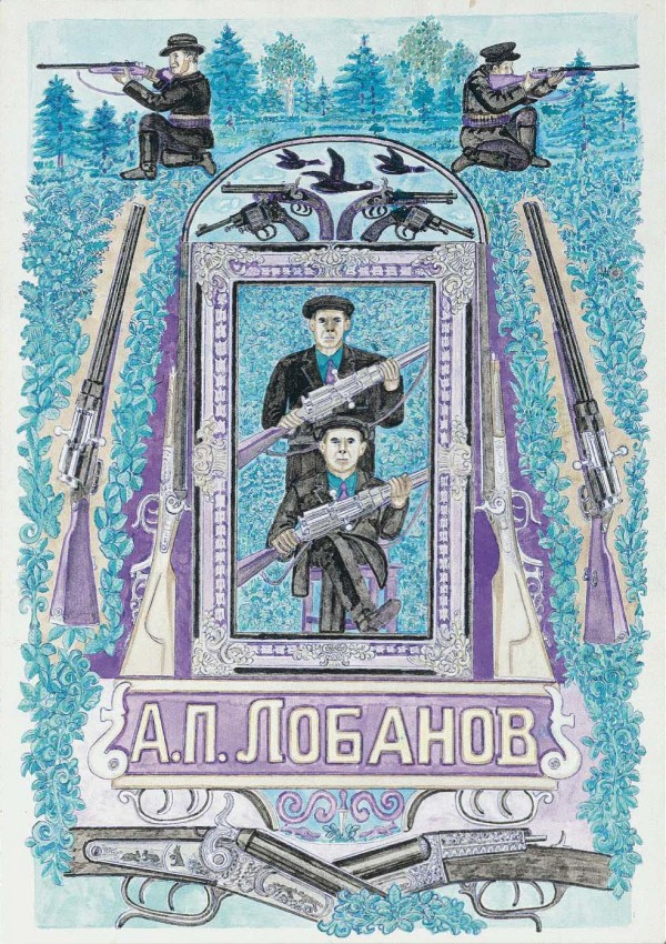 LOBANOV.Alexandre.1141