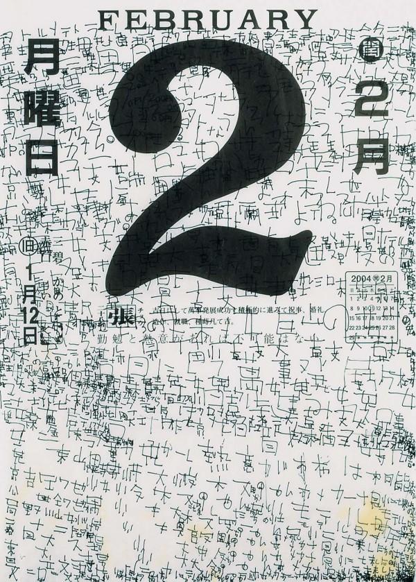 MATSUMOTO.Kunizo.1555
