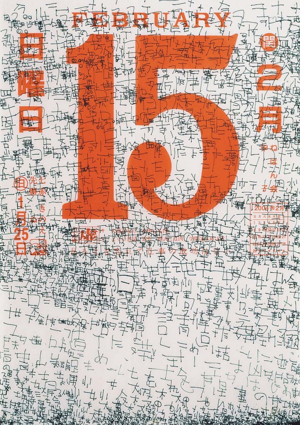 MATSUMOTO.Kunizo.1559