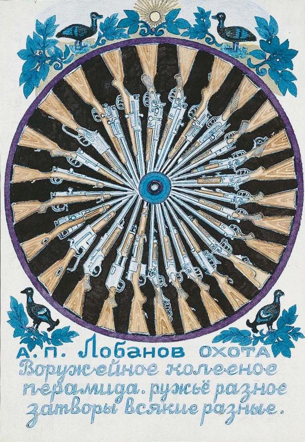 LOBANOV.Alexandre.1144