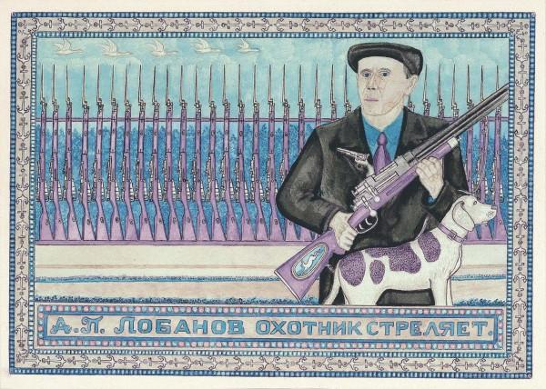 LOBANOV.Alexandre.1048