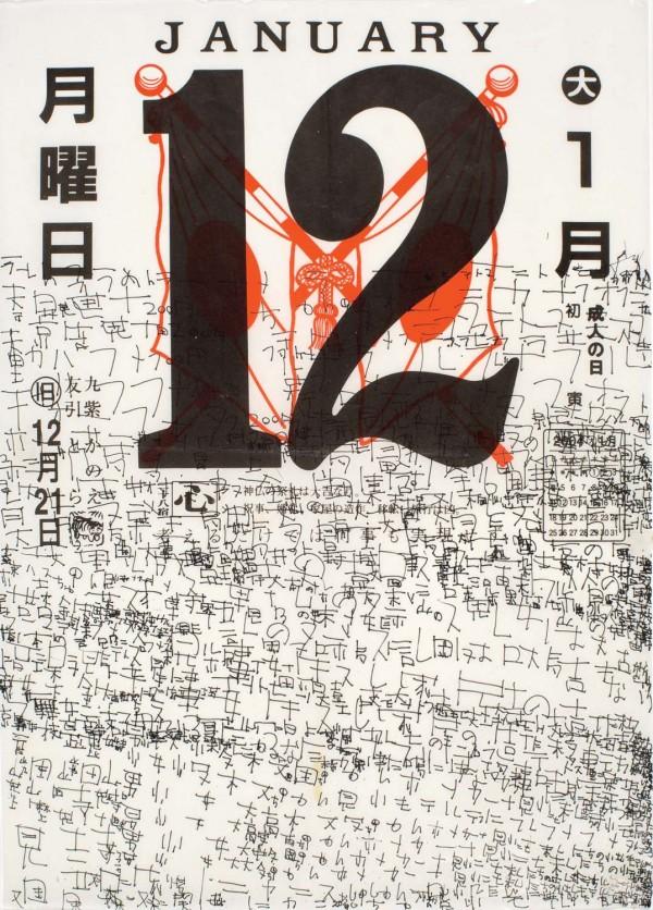 MATSUMOTO.Kunizo.1554