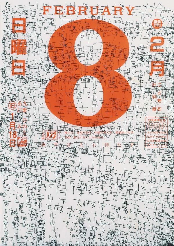MATSUMOTO.Kunizo.1558